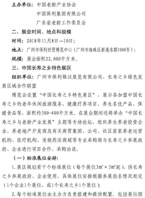 长寿之乡2 (1).jpg