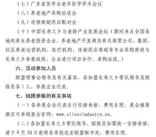 长寿之乡4 (1).jpg