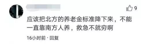 """养老金""""南水北调"""""""