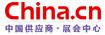 中国供应商·展会中心