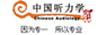 中国听力学