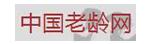 中国老龄网