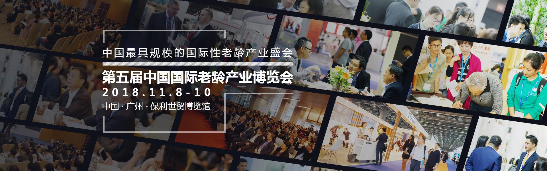 中国最具规模的国际老龄产业盛会