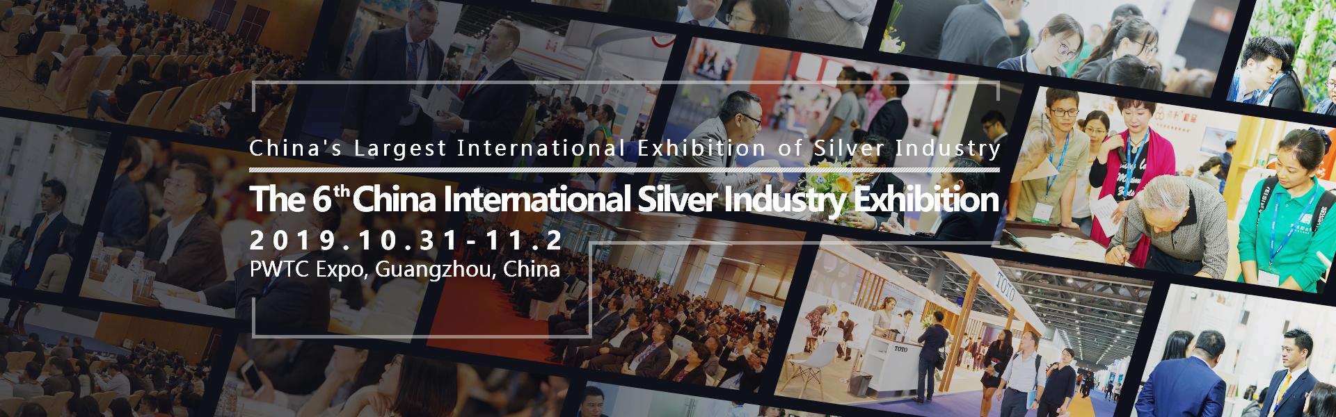 第六届中国国际老龄产业博览会全面启动